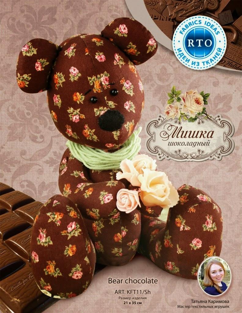 RTO, Мишка большой шоколадный в розочку