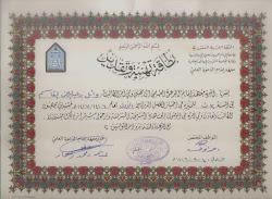 معهد إمام الدعوة العلمي
