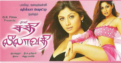 Watch Kama Sathi Leelavathi (2005) Tamil Movie Online