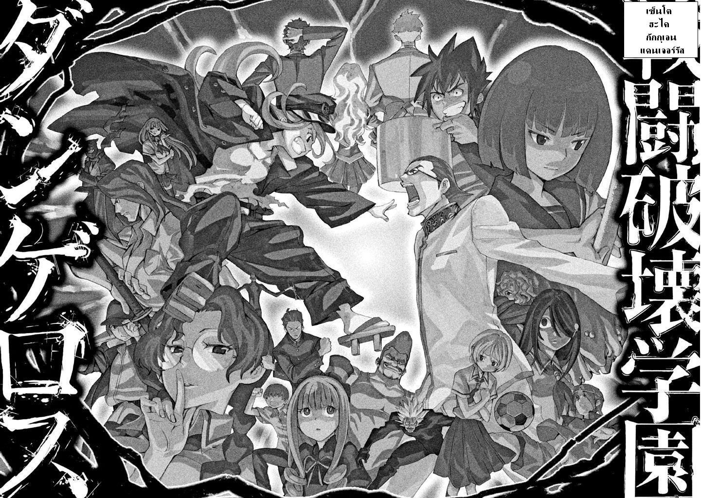 อ่านการ์ตูน Sentou Hakai Gakuen Dangerous 1 ภาพที่ 5