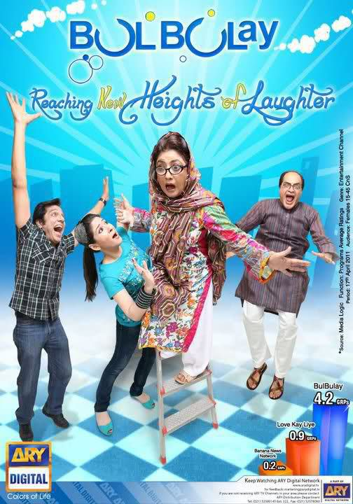Bulbulay Drama Serial