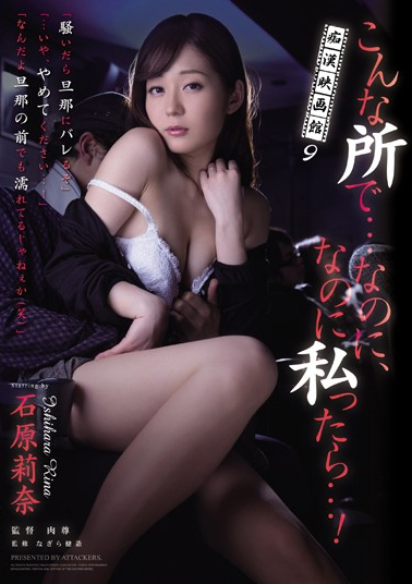 RBD-690 Molester Cinema 9 In A Place Like This … Yet, Yet If You Tsu Me …! Ishihara Rina