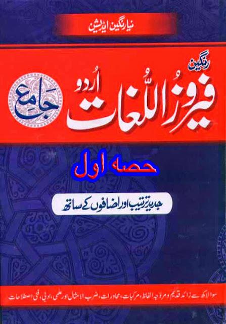 http://www.mediafire.com/download/0lvdbfq13qybn1o/Feroz-Ul-Lughat_part1.rar