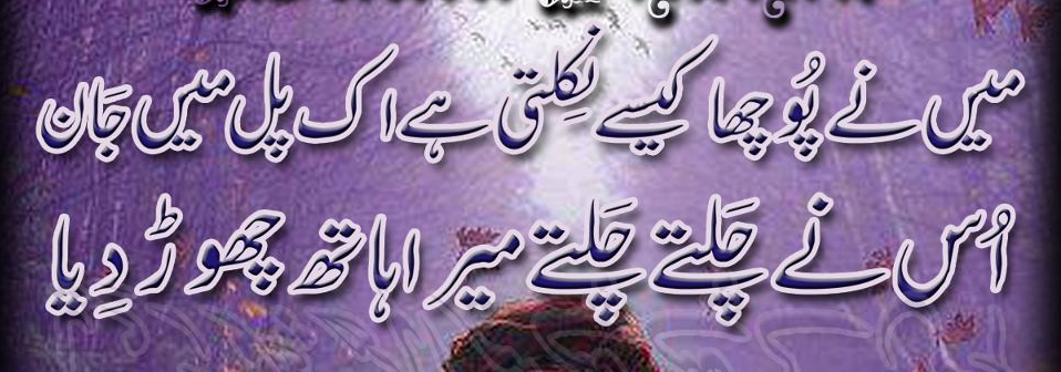 urdu poetry sms sad love pic wallpaper ahmed faraz wasi shah romantic photo pics urdu poetry