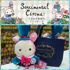 Click To See 2015 Sentimental Circus LE Funny Hatter Collection