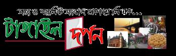 Tangail Darpan | Online Bangla Newspaper 24/7 | টাঙ্গাইল দর্পণ-অনলাইন বাংলা নিউজ পোর্টাল ২৪/৭