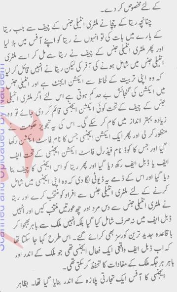 Imran seris by mazhar kaleem