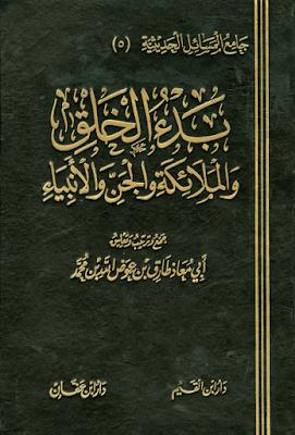 حمل كتاب بدء الخلق والملائكة والجن والأنبياء - طارق بن عوض الله