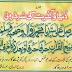 Beautiful Darood Sharif Collection
