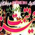 Aaina E Qismat October 2014