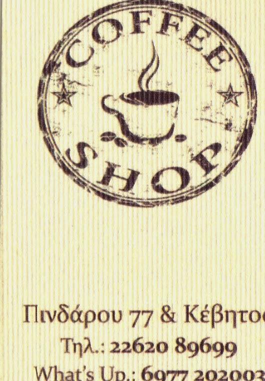 COFFEE SHOP ΠΙΝΔΑΡΟΥ 77 & ΚΕΒΗΤΟΣ ΣΤΗ ΘΗΒΑ