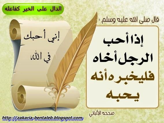 صور اسلاميه - إني أحبك في الله