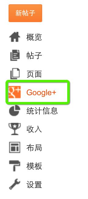 Blogger后台管理,点击Google+按钮