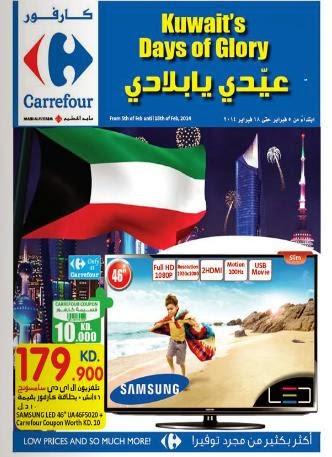 عروض العيد الوطنى فى كارفور الكويت فبراير 2014