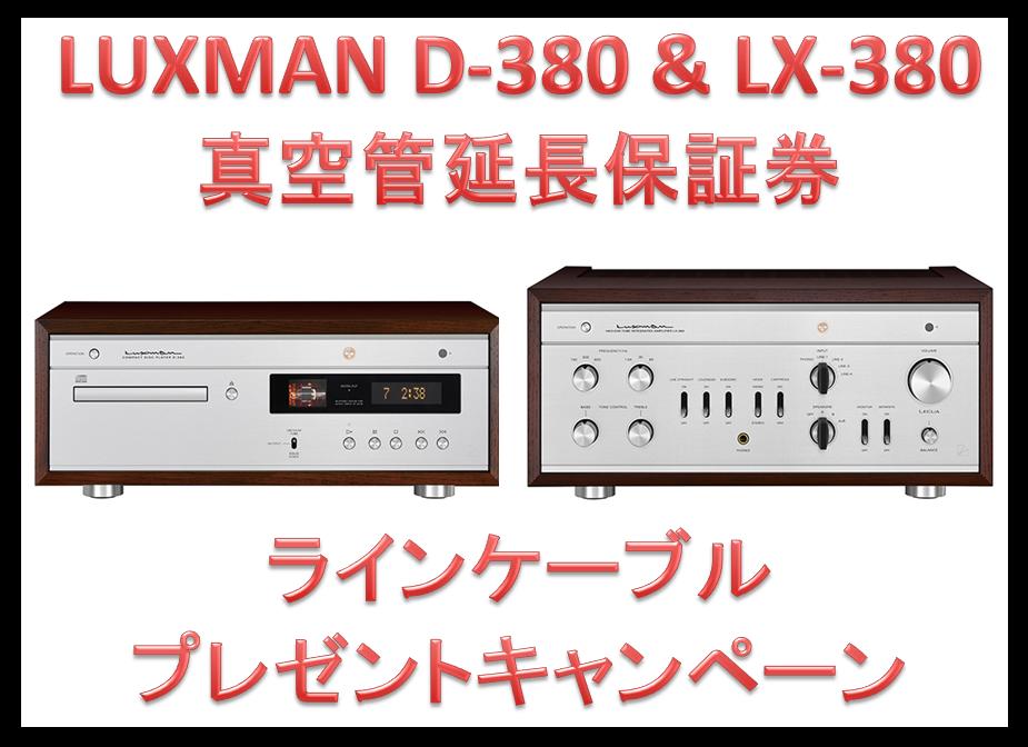 LUXMAN『D-380』と『LX-380』に搭載される真空管の保証を3年間に延長するキャンペーンを実施中。
