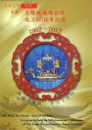 KL Nam Hoi News Special Edition