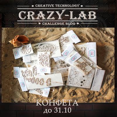 День Рождения блога ТМ ScrapBox и конфетка от CrazyLab до 31/10
