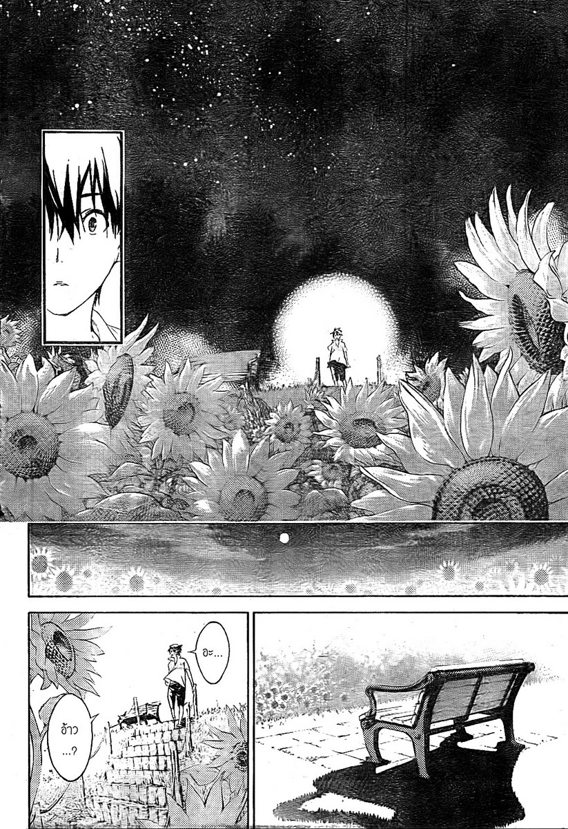 อ่านการ์ตูน Pajama na Kanojo 1 ภาพที่ 39