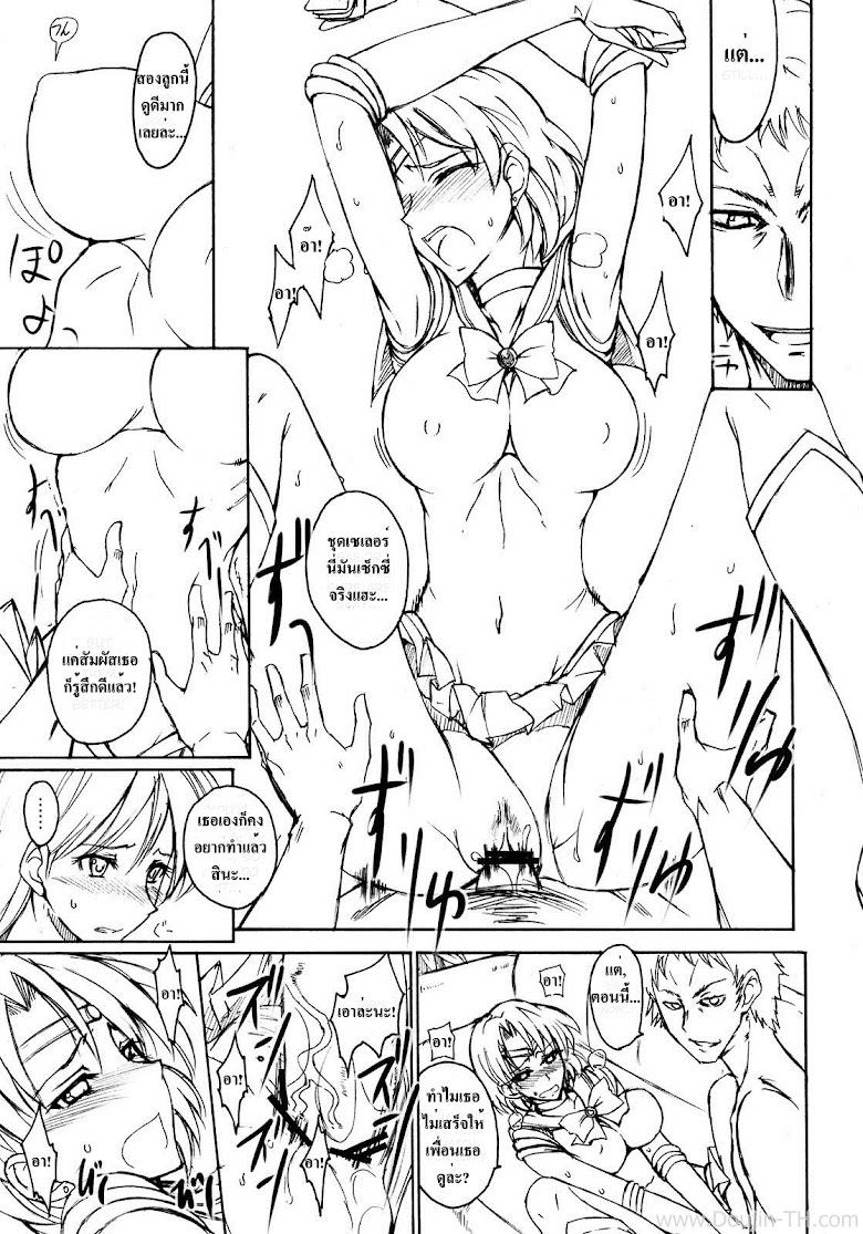 เซเลอร์เล่นสวิงกิ้ง - หน้า 8
