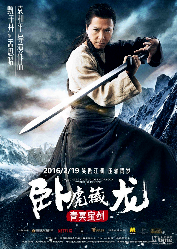 CROUCHING TIGER HIDDEN DRAGON 2