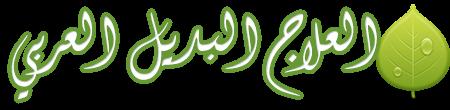 العلاج البديل العربي ,الطب العشبي التجانسي
