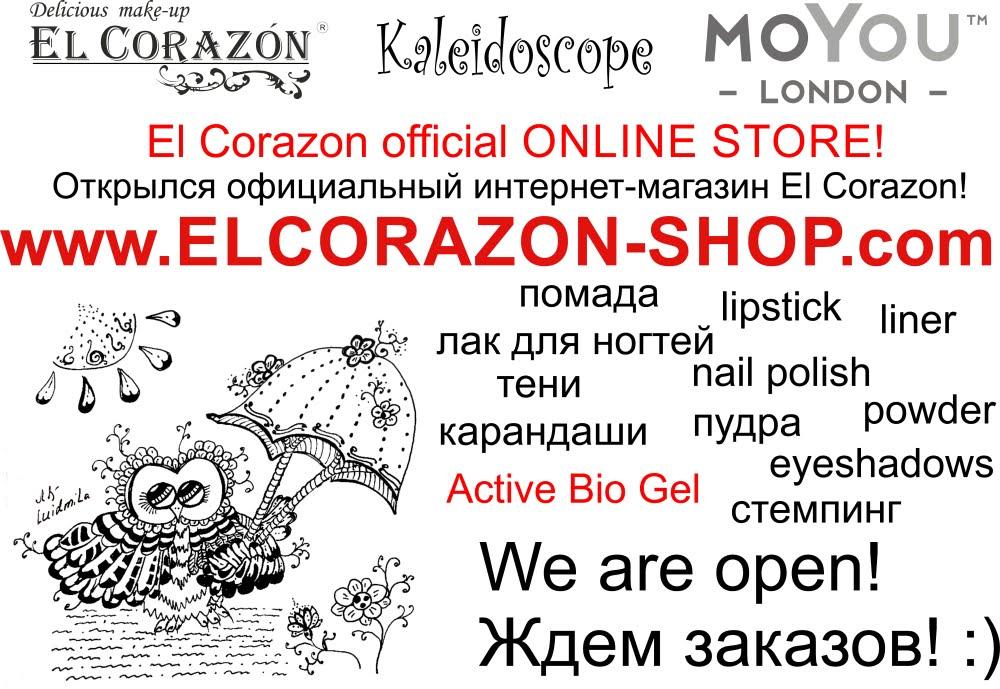 Фирменный интернет-магазин El Corazon
