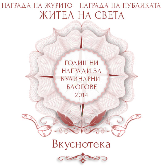 Награда 2014 г.