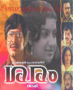 Saram 1982 Malayalam Movie Watch Online