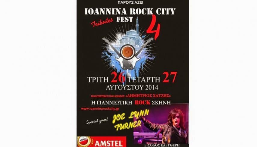 Η «Μουσική Νταλίκα» του 40υ Ioannina Rock City Festival,σήμερα το βράδυ στους δρόμους των Ιωαννίνων