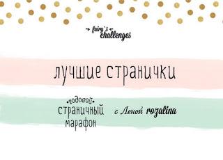 Годовой страничный МАРАФОН