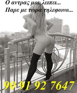 Ζωντανό τηλεφωνικό σεξ!