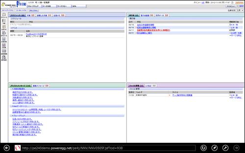 NaviView (Window8 Modern UI )