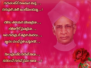 teacher's day wishes in english gurudinostava subhakankshalu