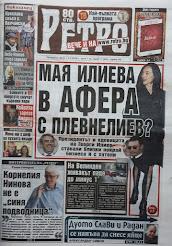 Вестник Ретро