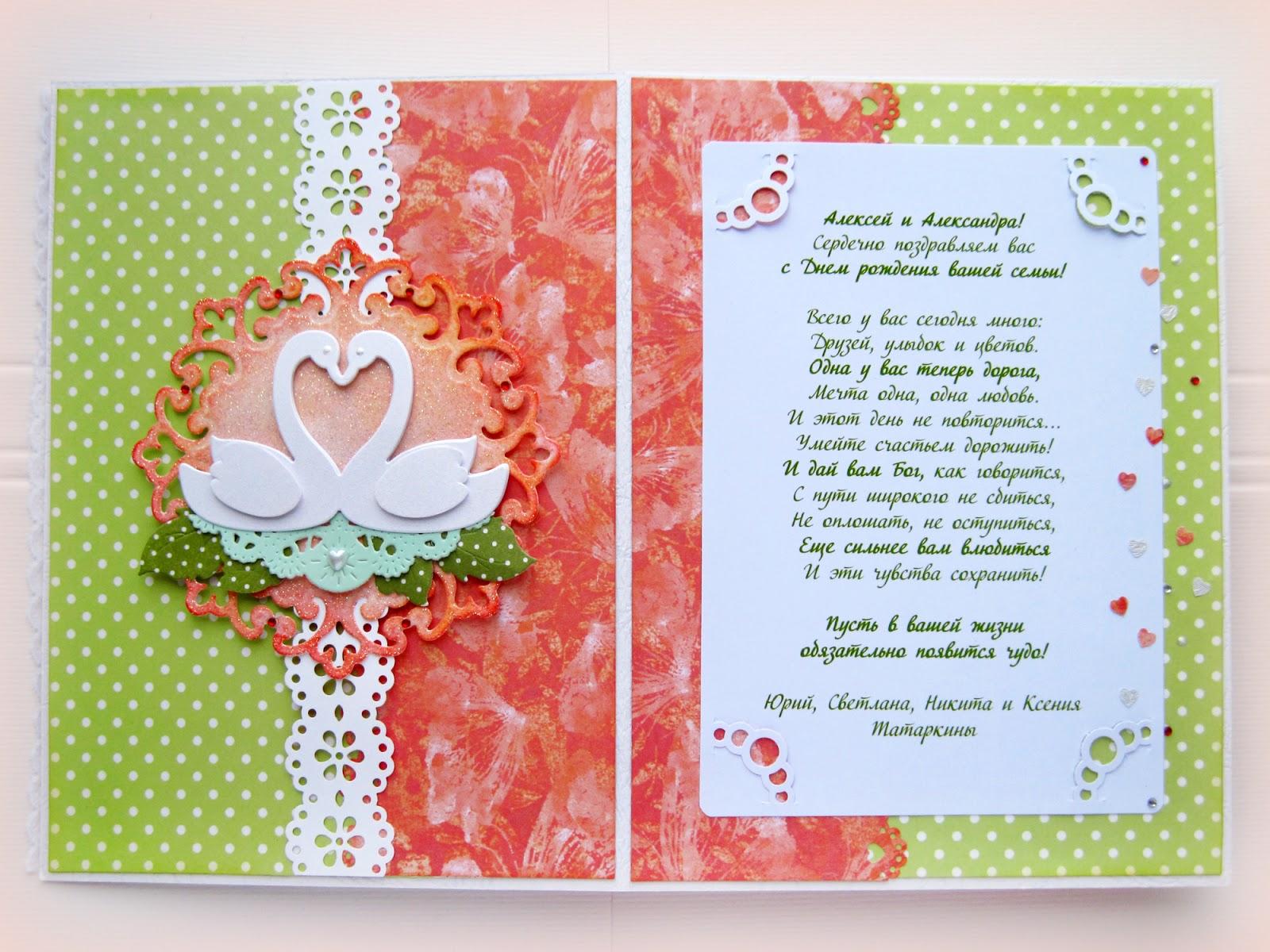 Большое поздравление на свадьбу