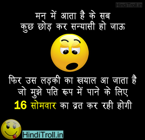 Mann Mein Ata Hai Ke Sab Kuz Shod Ke | Funny Hindi Quotes Picture Funny Hindi Commnet Wallpaper Funny Shayari For Facebook