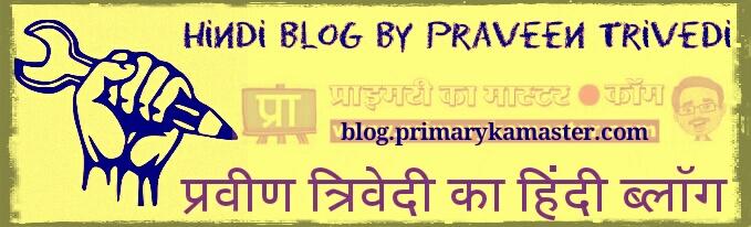 प्राइमरी का मास्टर का हिन्दी ब्लॉग - Hindi Blog of Primary Ka Master