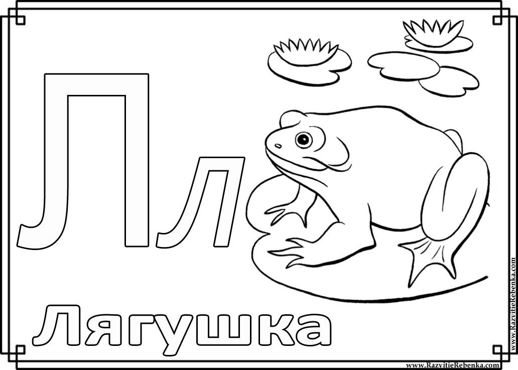 Раскраски алфавит для малышей