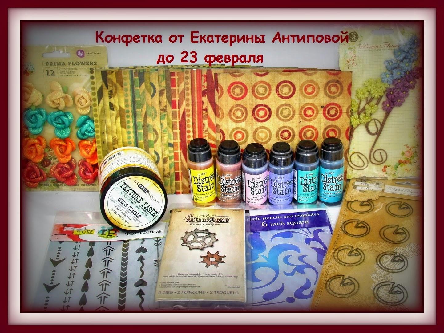Конфетка от Екатерины Антиповой