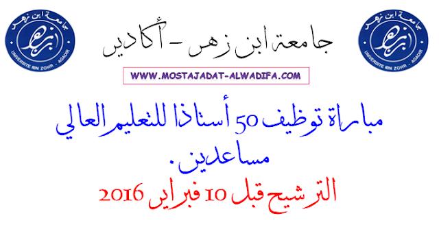 جامعة ابن زهر - أكادير مباراة توظيف 50 أستاذا للتعليم العالي مساعدين. الترشيح قبل 10 فبراير 2016