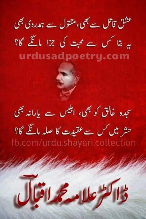 Ishq Qaatil Se Bhi
