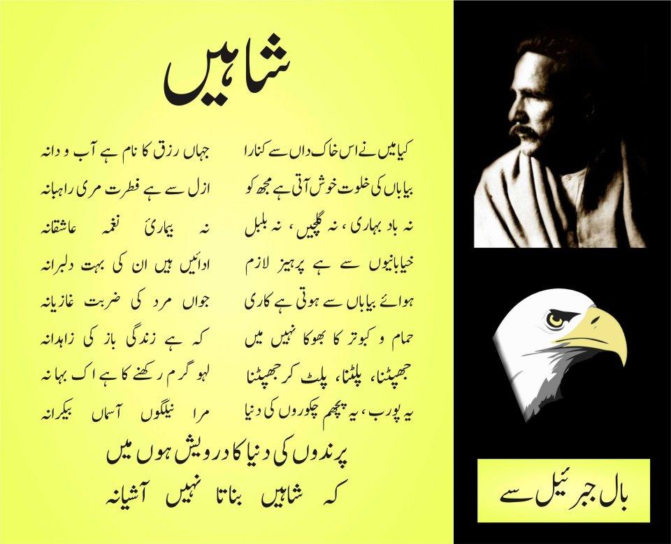 Shikwa by Allama Iqbal - Studybee.Net - House of Urdu Poetry