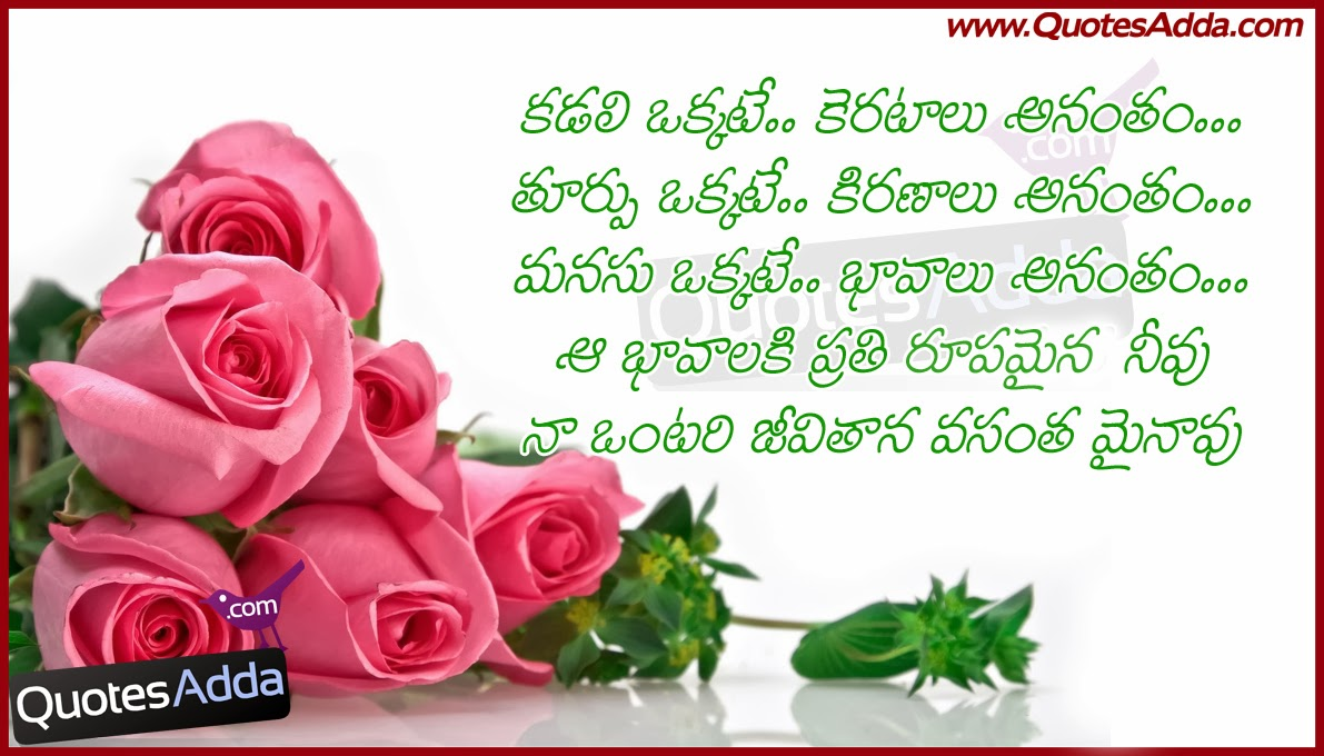 Telugu Love Quote Photos Latest Telugu Love Quotes For