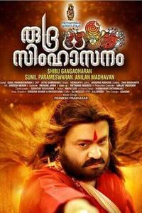Watch Rudra Simhasanam (2015) DVDRip Malayalam Full Movie Watch Online Free Download