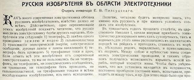 Изобретатели Российской империи.