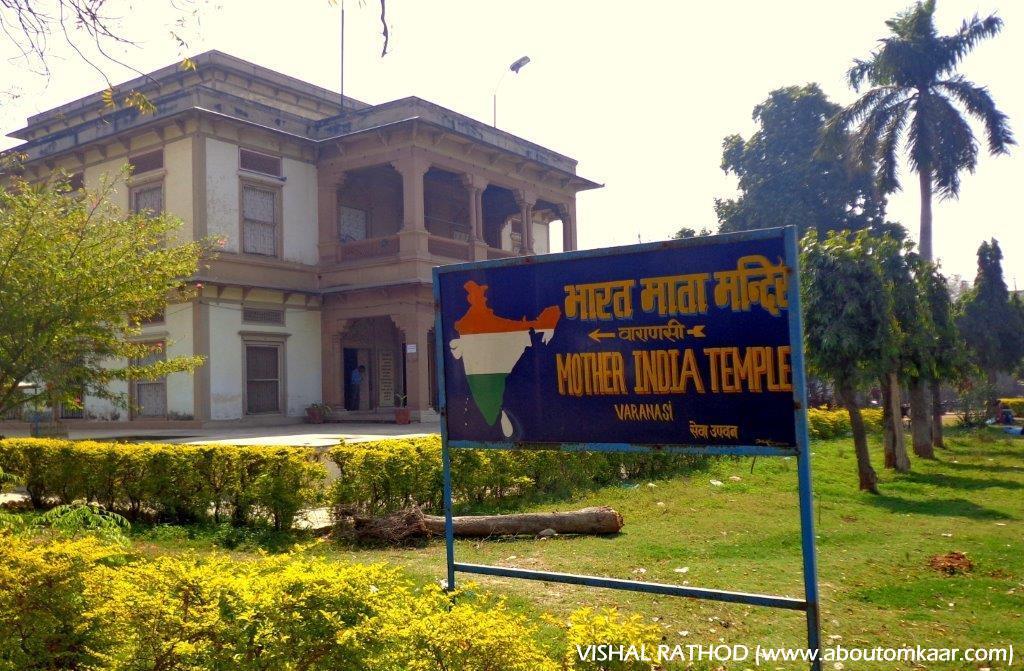 Bharat Mata Temple , Varanasi