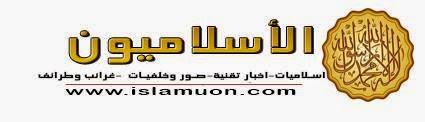 الاسلاميون