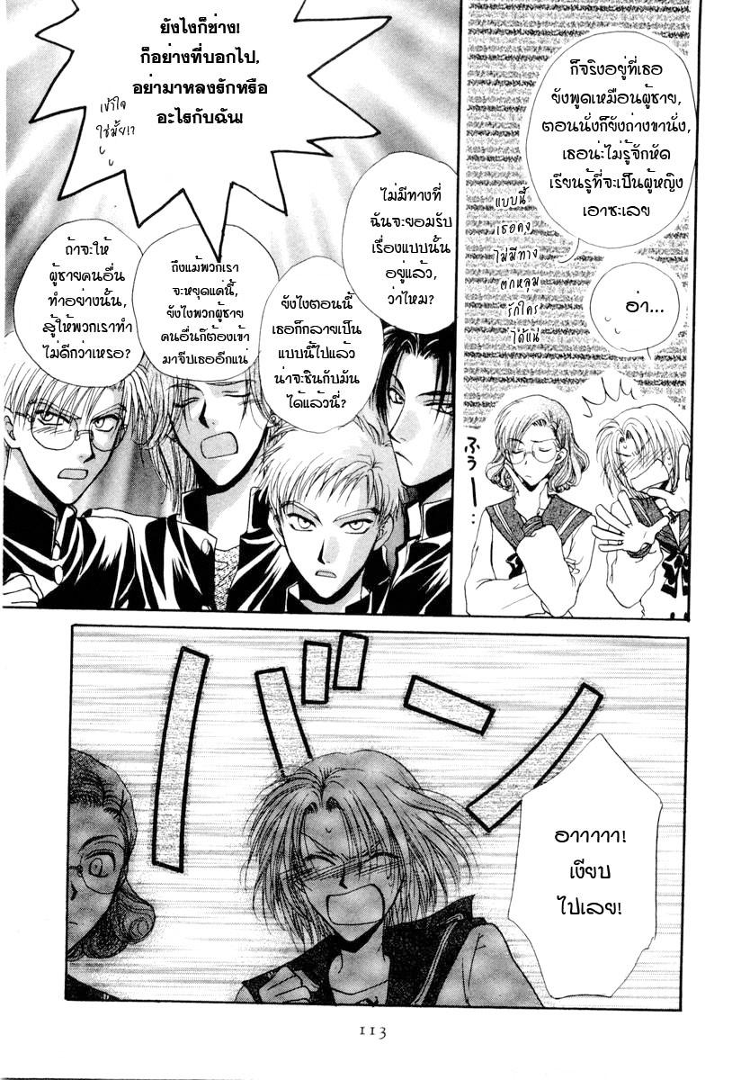 อ่านการ์ตูน Kakumei no Hi 3 ภาพที่ 13