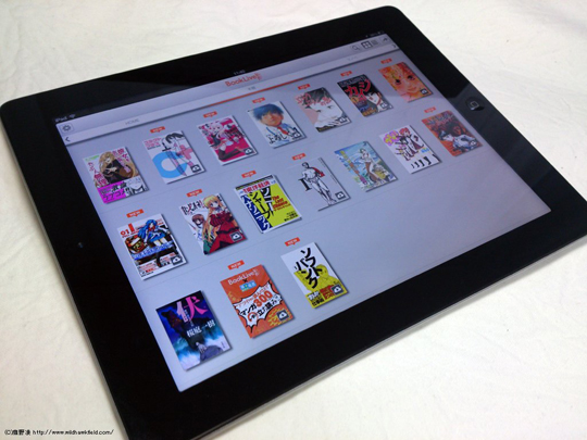 iPadのBookLive!