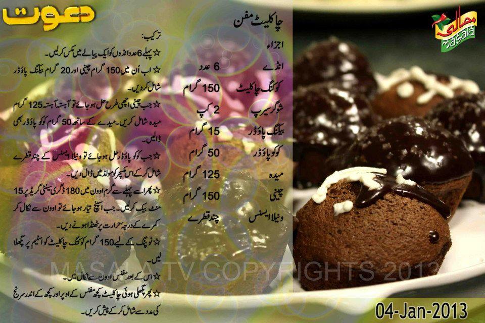Cooking Recipes Chef Zakir Recipes